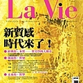 LaVie2011-07月-cover.jpg