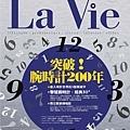 La Vie93-封面.jpg