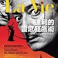 LA VIE 2012-07電子書-低 001