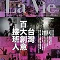 La Vie#100-封面