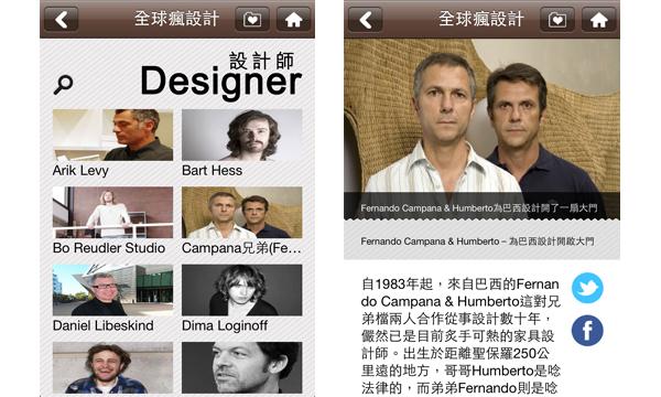 全球瘋設計app圖2