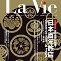 LA VIE 2012年12月-電子書-低 1
