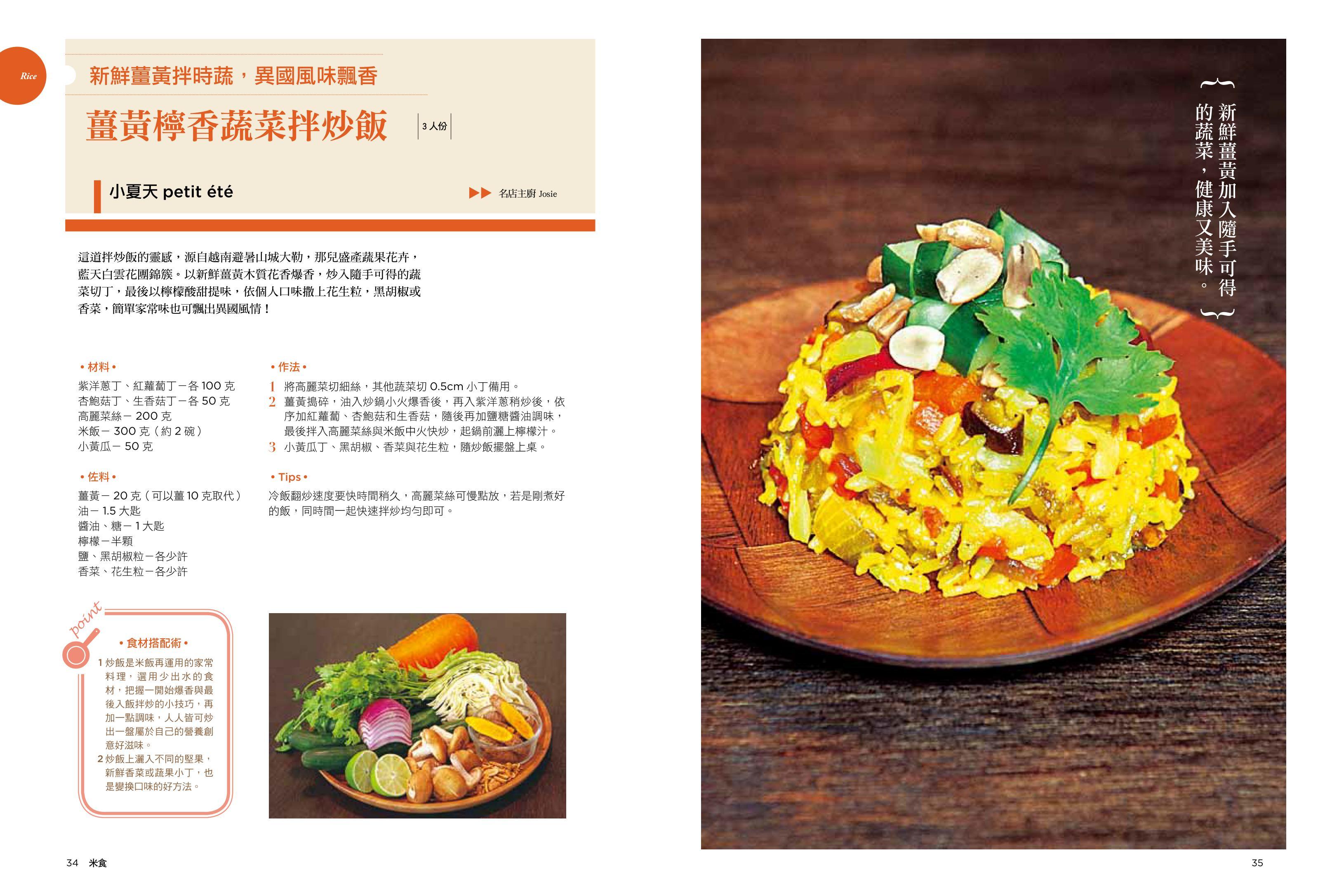 小夏天-薑黃檸香蔬菜拌炒飯