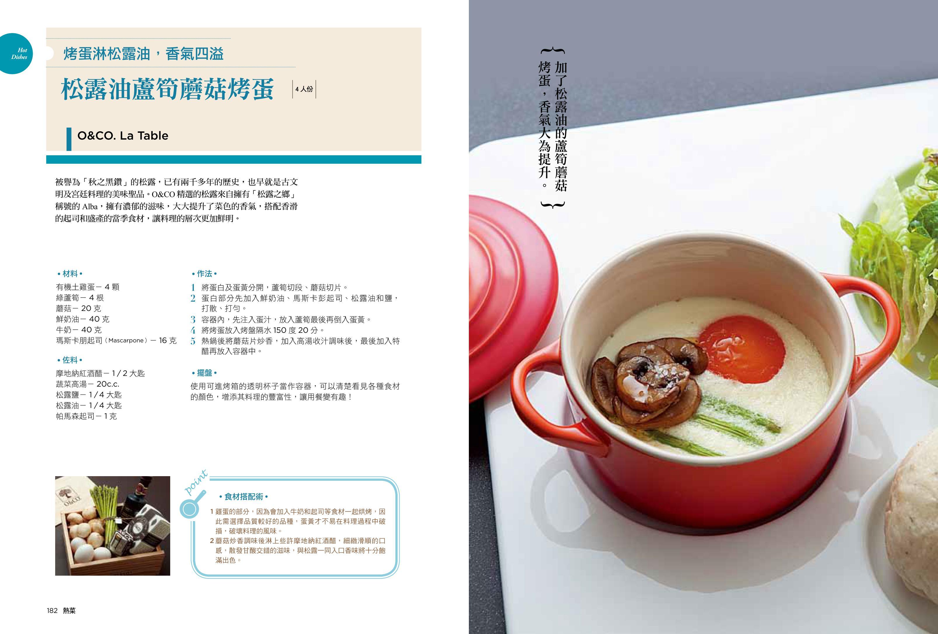 O&CO-松露油蘆筍磨菇烤蛋