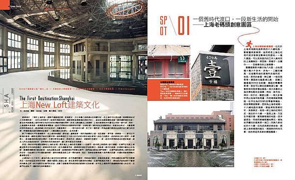 cover story#58-shanghai.JPG