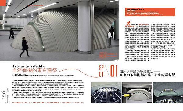 cover story#58-tokyo.JPG