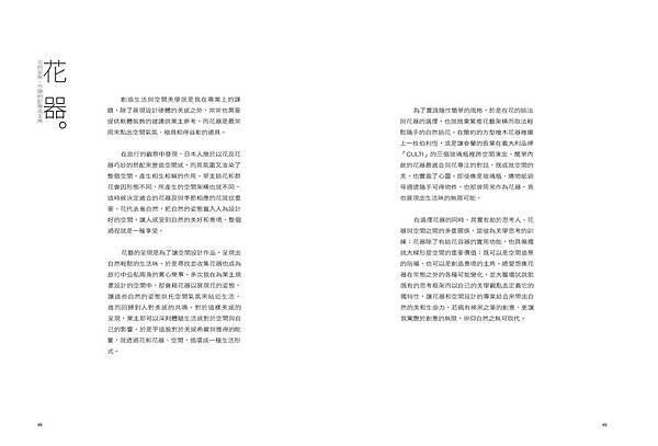 日本物見遊-3.jpg