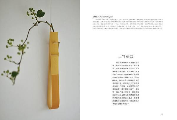 日本物見遊-4.jpg