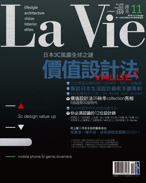 Cover#67-日本3C風靡全球之謎.jpg