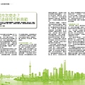 cover story-1世界城市怎麼走?.jpg