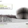 cover story-3逛世博必看!20國展館設計首選.jpg