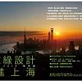 cover story-全球綠設計前進上海.jpg
