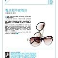 editor's pick-吳季剛的第一支設計眼鏡.jpg
