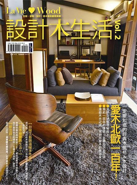 設計木生活vol.2書封.jpg