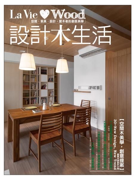 設計木生活書封.jpg