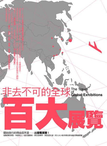 非去不可的全球百大展覽_cover.jpg