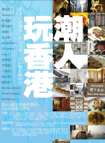 潮人玩香港cover