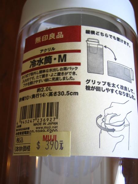 muji cold tea pot-2