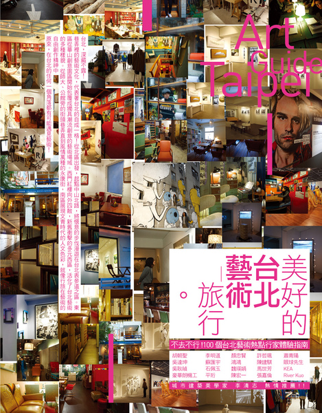 美好的台北藝術旅行書封.jpg