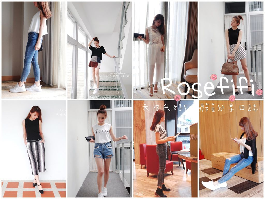日韓網拍推薦 服飾穿搭分享 Rosefifi