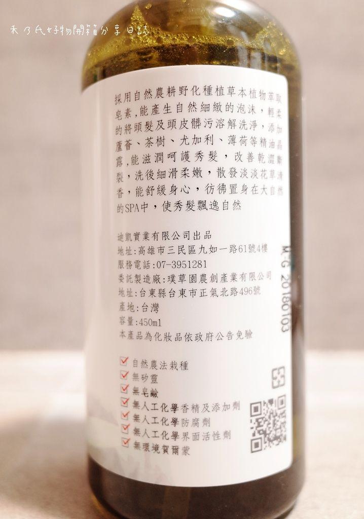 極自然DEAR CARE 香草精油洗髮露產品說明