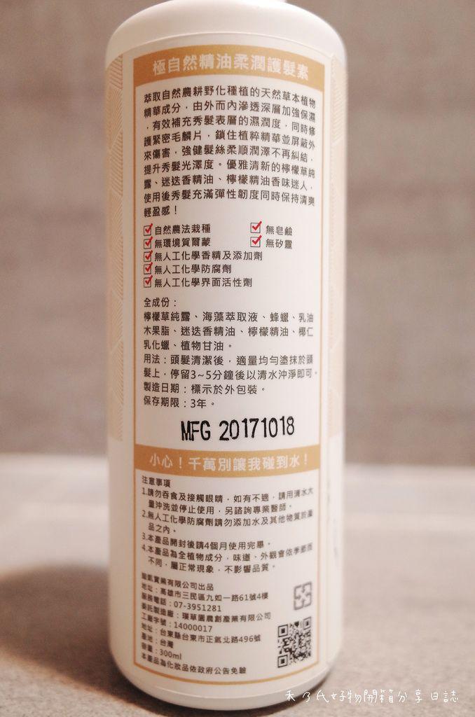 極自然DEAR CARE 精油柔潤護髮素產品說明