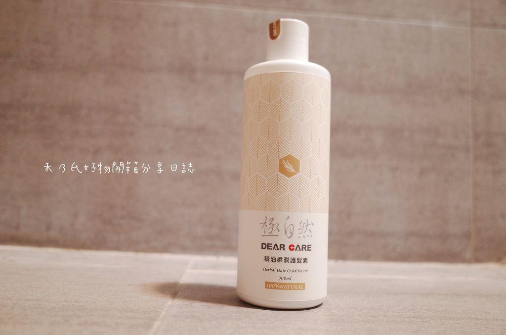 極自然DEAR CARE 精油柔潤護髮素