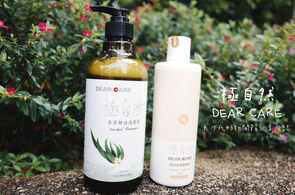 極自然DEAR CARE 香草精油洗髮露%26;精油柔潤護髮素