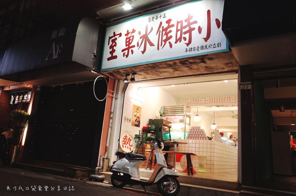 小時候冰菓室