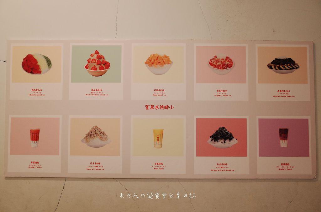 小時候冰菓室菜單