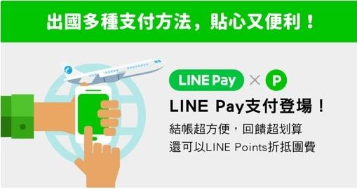 旅遊咖LINE支付1.jpg
