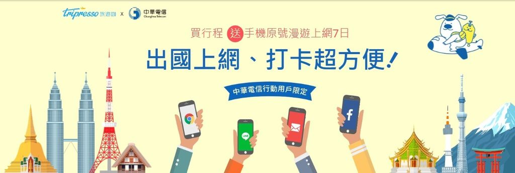 2019旅遊咖%26;中華電信.jpg
