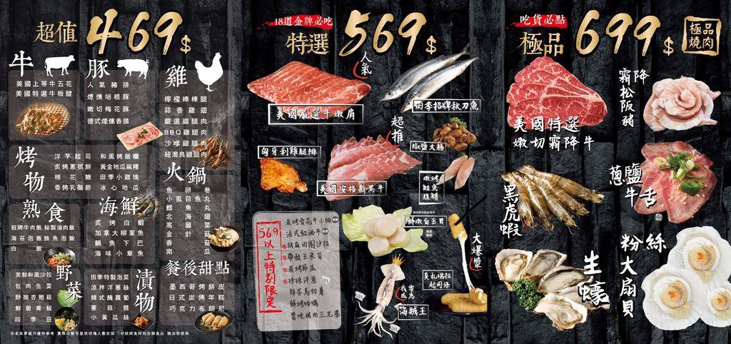0331-新菜單61x28.5cm有火鍋_140張正面-修改-01.jpg