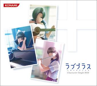 ラブプラス Character Single BOX.jpeg