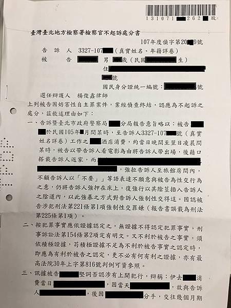 酒店消費被提告強制性交不起訴案.jpg