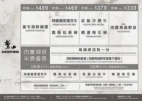190402鷲山菜單正.jpg