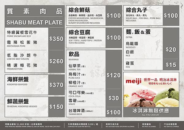 190402鷲山菜單反.jpg