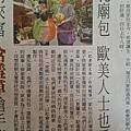 自由時報la yoo報導