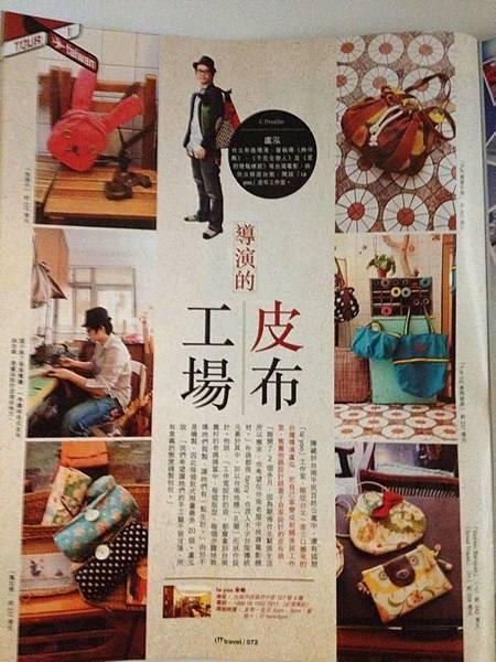 香港u magazine報導