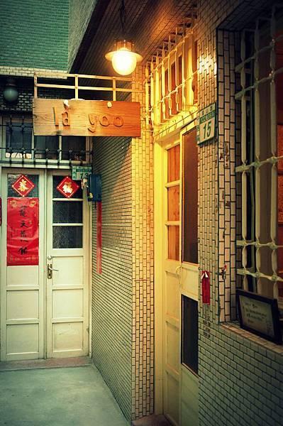 la yoo來喲老屋整修