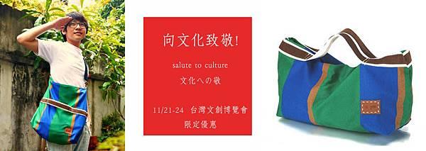 台灣文化創意博覽會