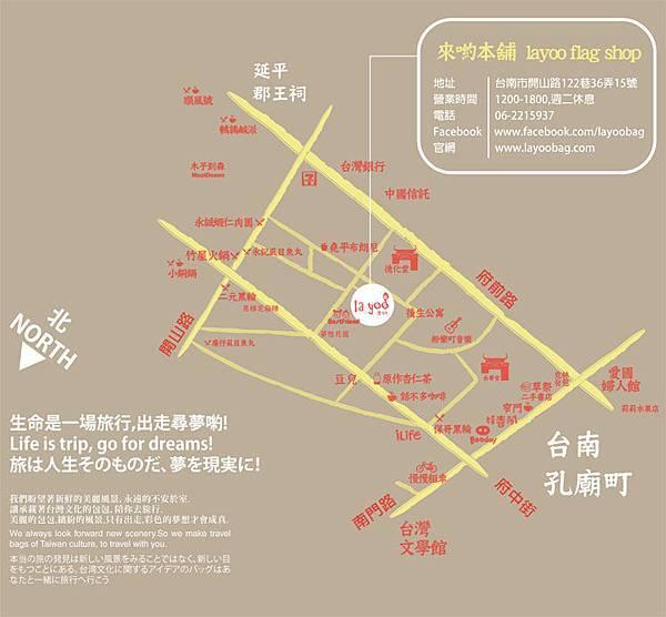 台南孔廟町地圖