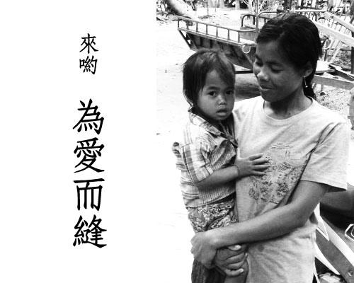 柬埔寨愛心計畫