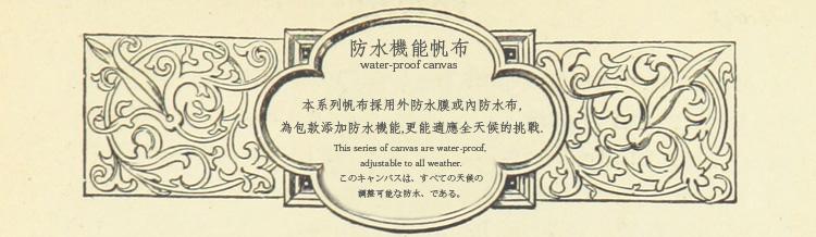 防水帆布包