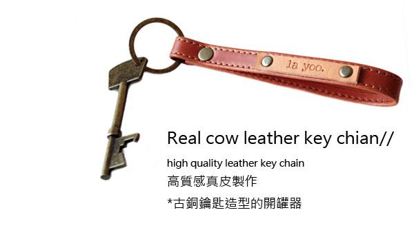 key chain2真皮鑰匙圈