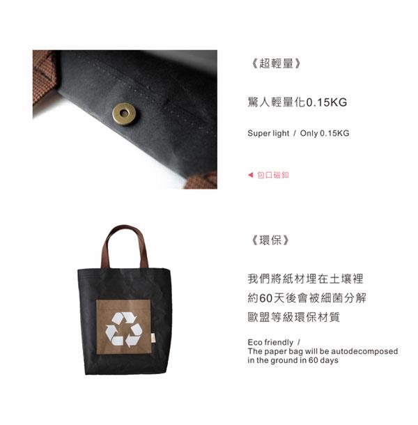 La yoo6003耐水洗牛皮紙兩用托特包