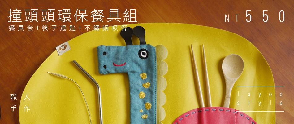 BN-網頁-撞頭環保餐具組.jpg