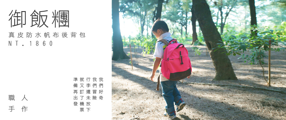 BN-網頁-御飯糰.jpg
