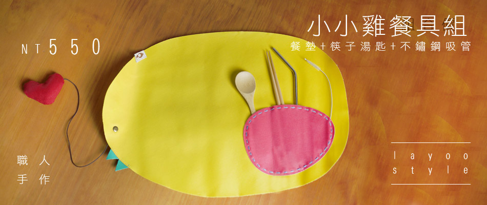 BN-網小雞雞餐具組.jpg
