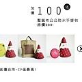 BN-網頁-加購一百.jpg